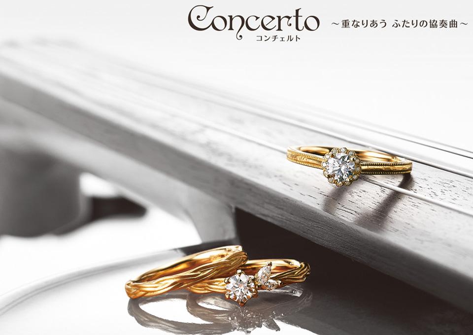 Concertoコンチェルト