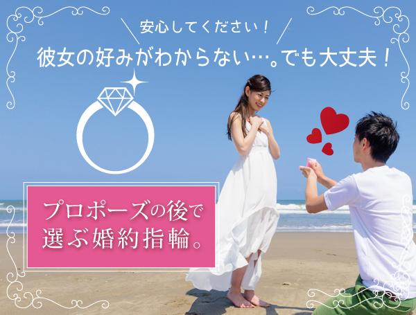 プロポーズリング「プロポーズの後で選ぶ婚約指輪」