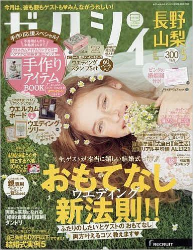 ゼクシィ2016年5月号に掲載されました。