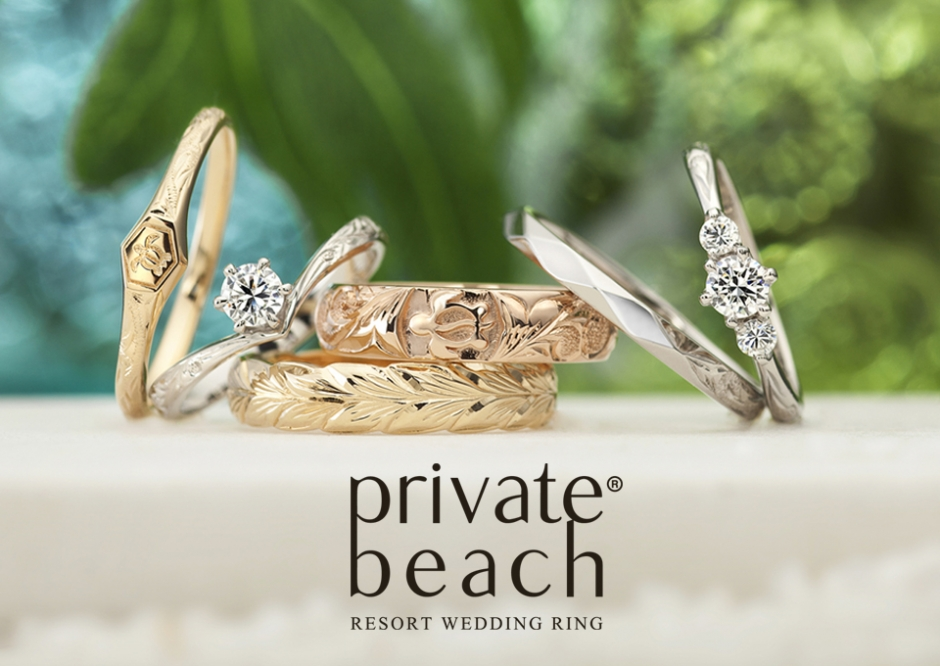 Private Beachプライベートビーチ