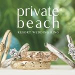 新ブランド「プライベートビーチ」導入のお知らせ