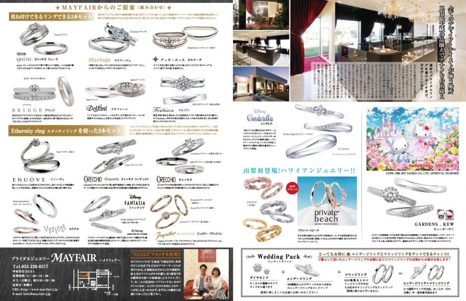2017.4月号_saysaysay_最終