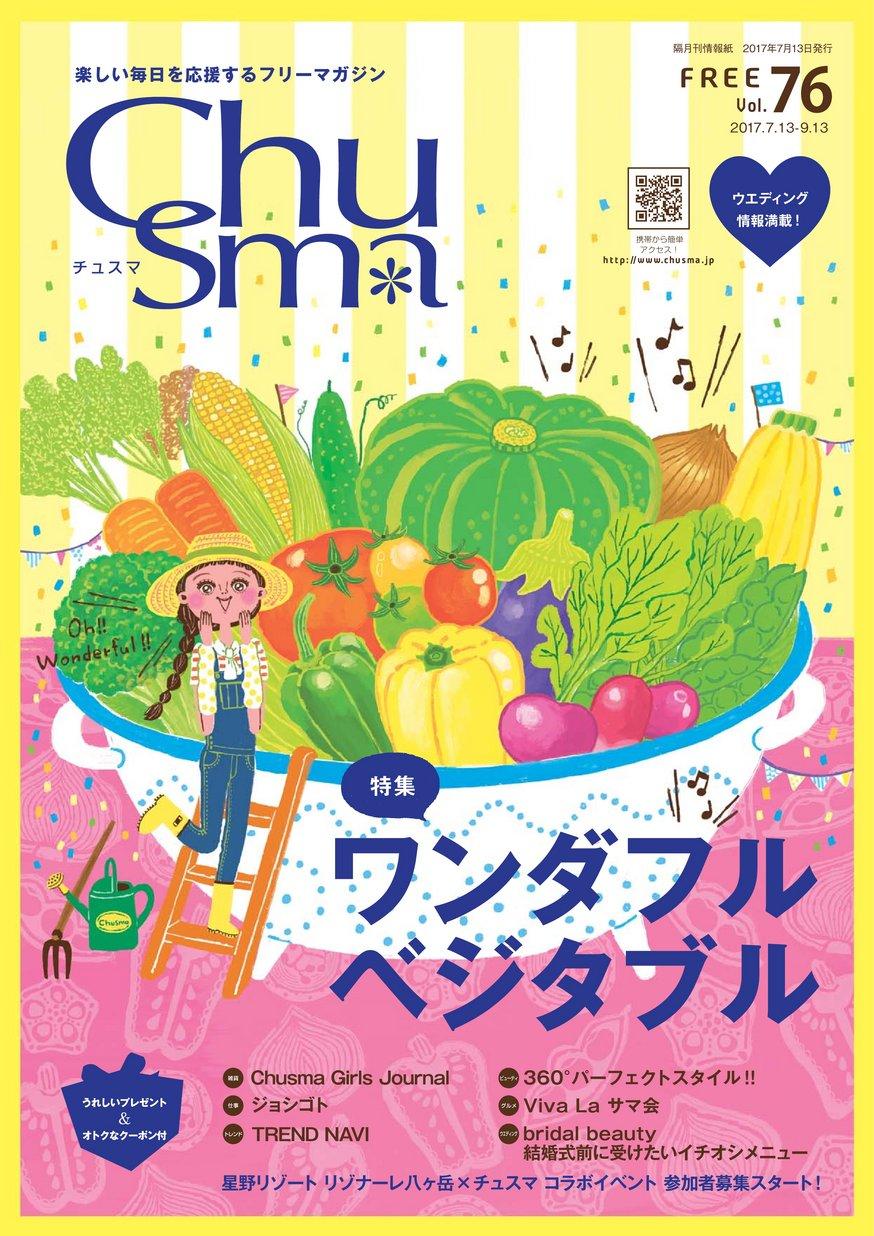 Chusma(チュスマ)Vol.76に掲載されました!