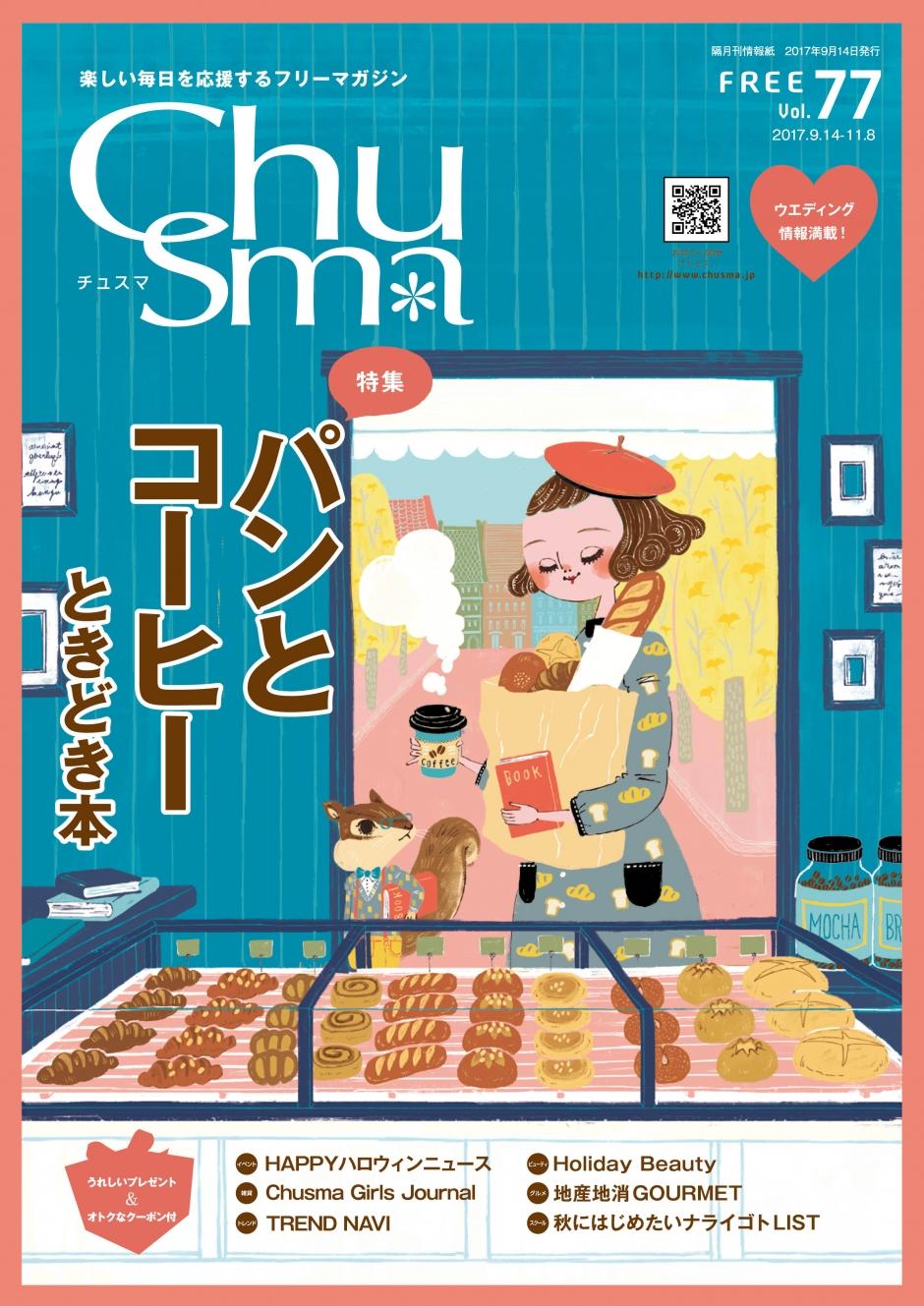 Chusma(チュスマ)Vol.77に掲載されました!