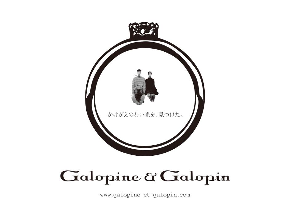 Galopine & Galopinガロピーネ・ガロパン