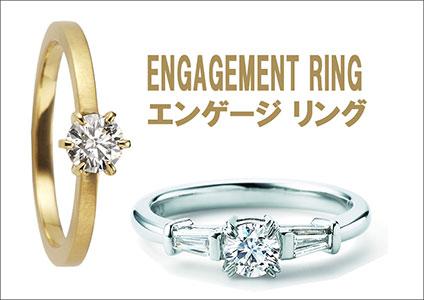 婚約指輪全て見る