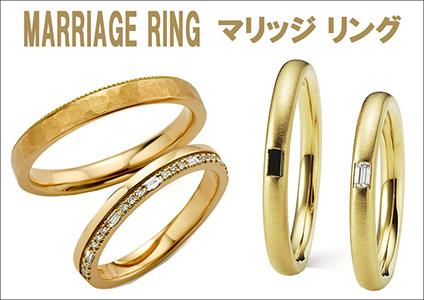 結婚指輪全て見る