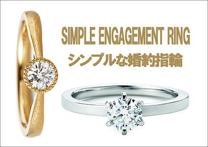 シンプルな婚約指輪全て見る
