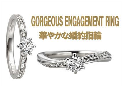 華やかな婚約指輪全て見る