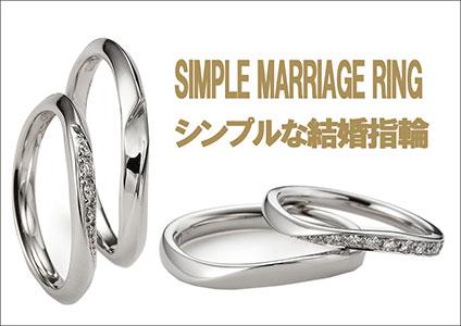 シンプルな結婚指輪全て見る