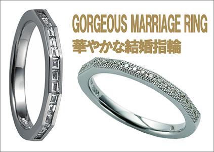華やかな結婚指輪全て見る