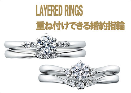 重ね付けできる婚約指輪全て見るる