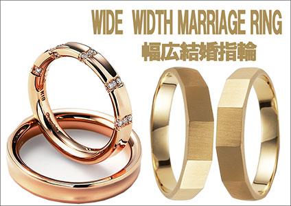 幅広の結婚指輪全て見る