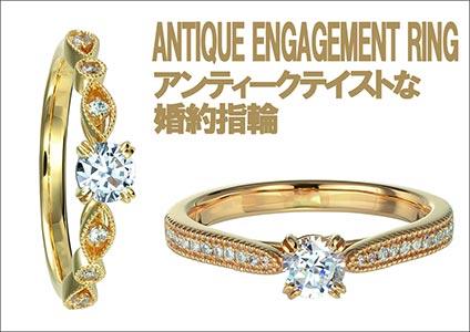 アンティークテイストな婚約指輪全て見る