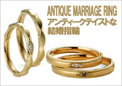 アンティークテイストな結婚指輪全て見る