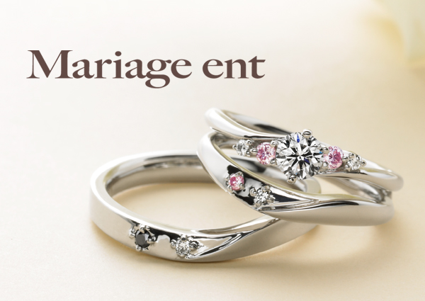 Mariage ent