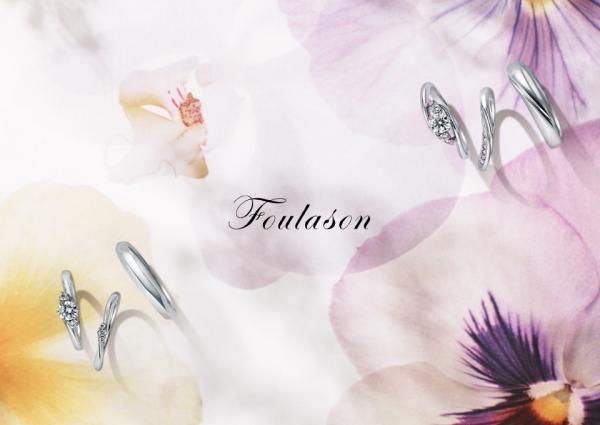 Foulason