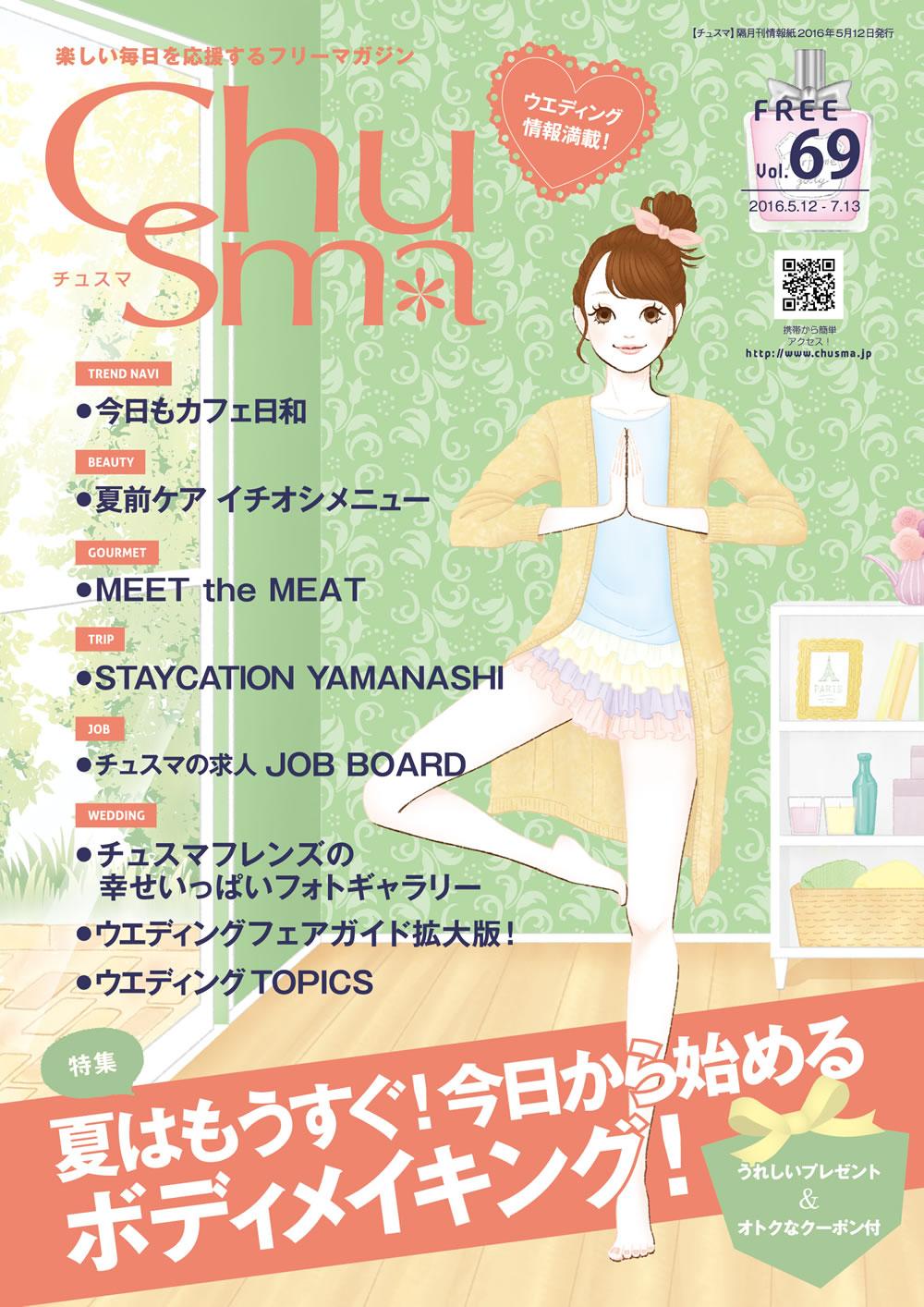 Chusma(チュスマ)Vol.69に掲載されました!