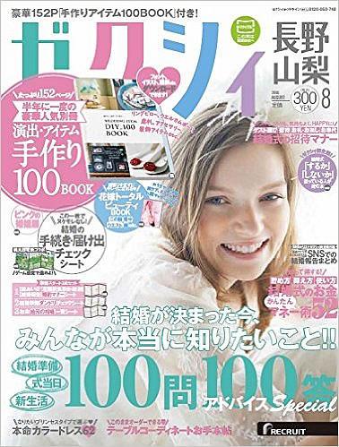 ゼクシィ2016年8月号に掲載されました。