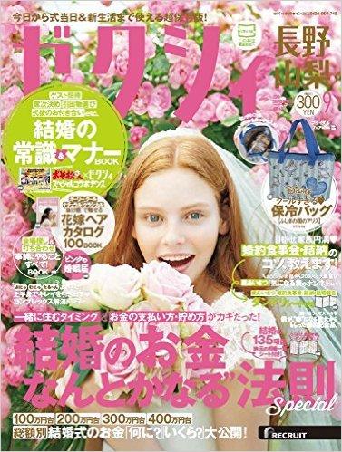 ゼクシィ2016年9月号に掲載されました。