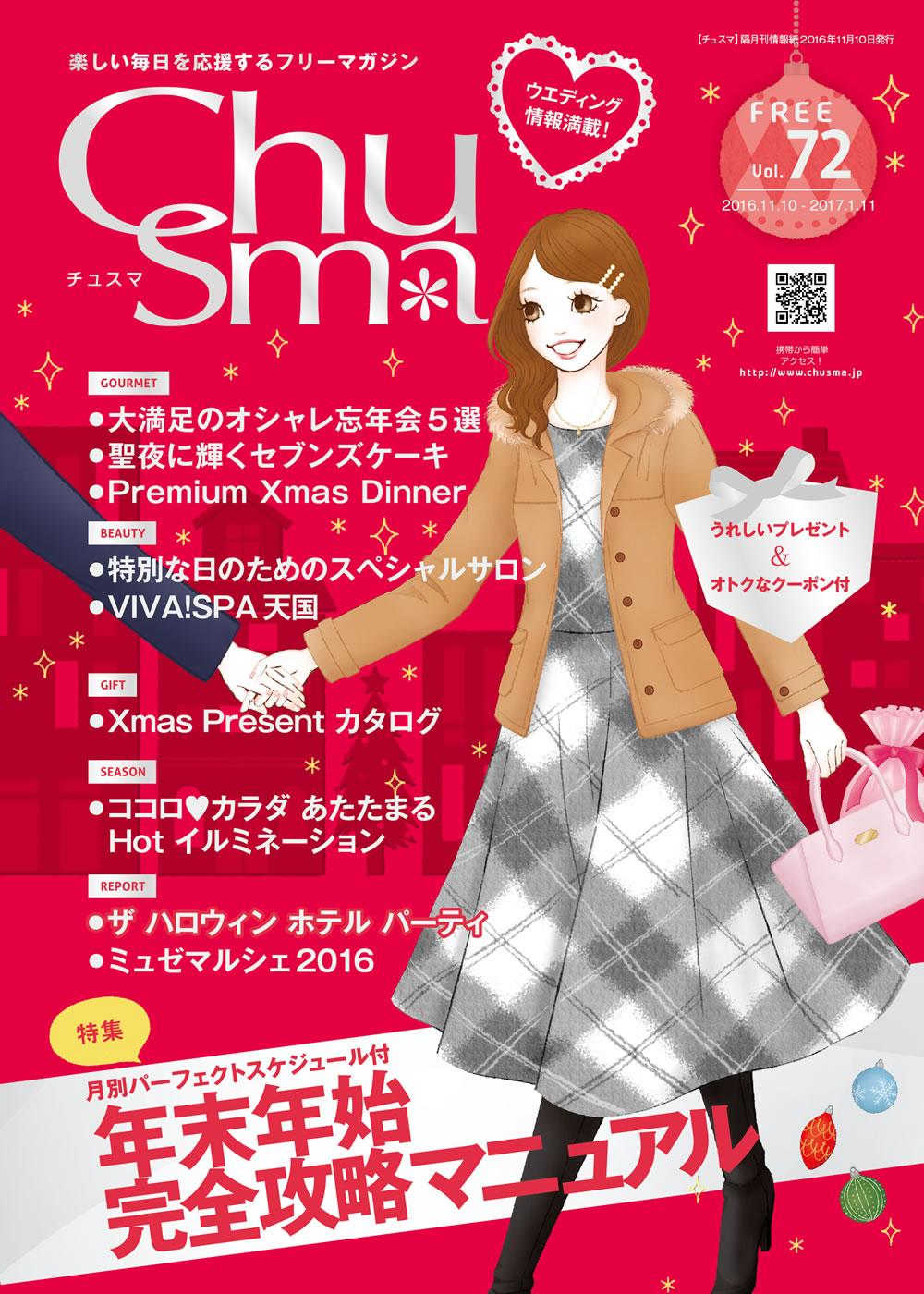 Chusma(チュスマ)Vol.72に掲載されました!