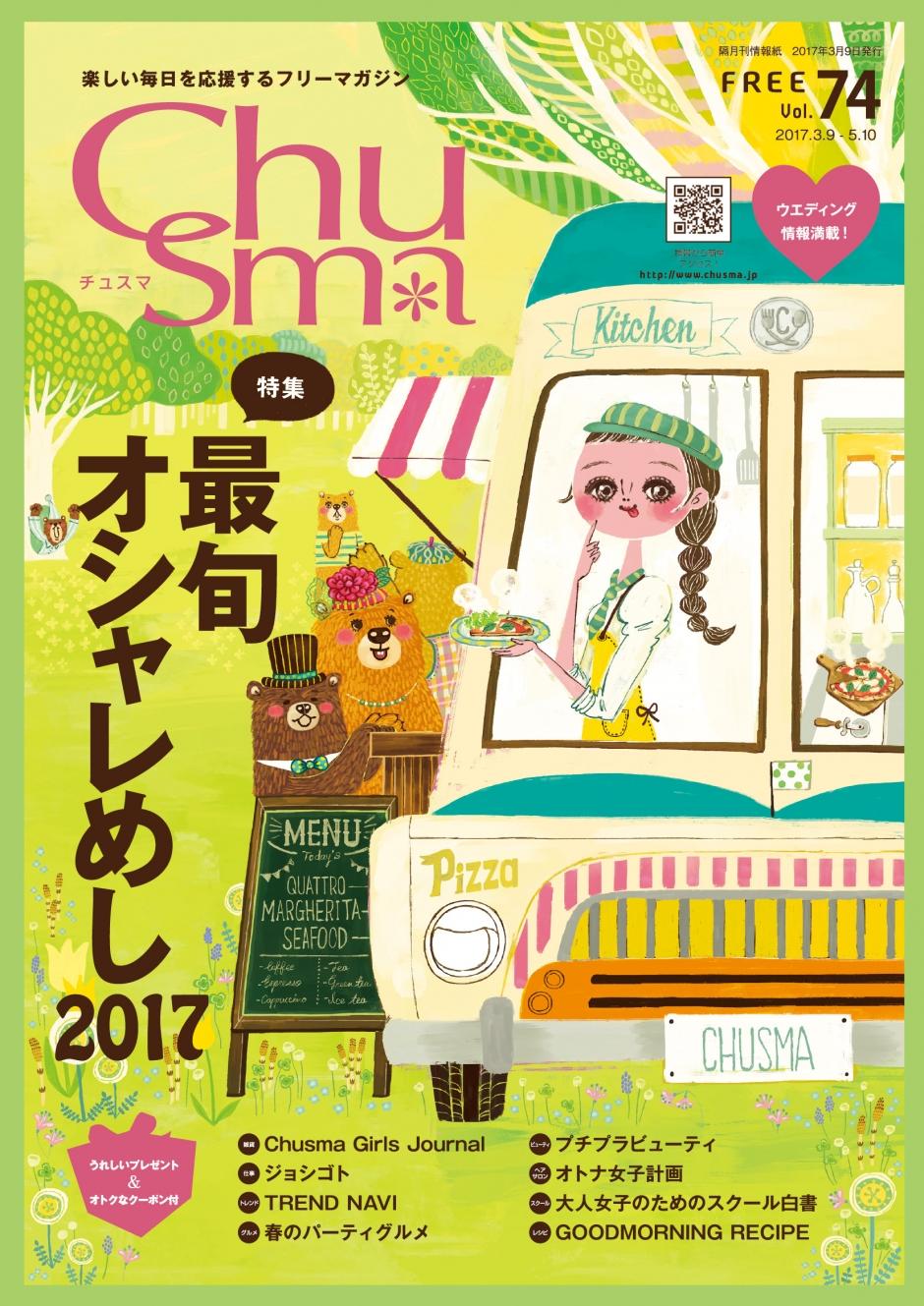 Chusma(チュスマ)Vol.74に掲載されました!