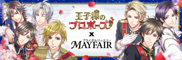 王子様のプロポーズ×MAYFAIR