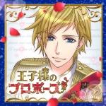 「王子様のプロポーズ×MAYFAIR」11月22日からご注文受付開始