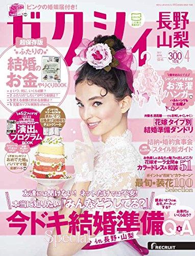 ゼクシィ2018年4月号に掲載されました。