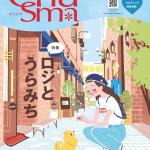 Chusma(チュスマ)Vol.81に掲載されました!