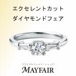 ダイヤモンドプライス20%OFF エクセレントダイヤフェア