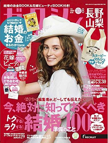 ゼクシィ2018年8月号に掲載されました。