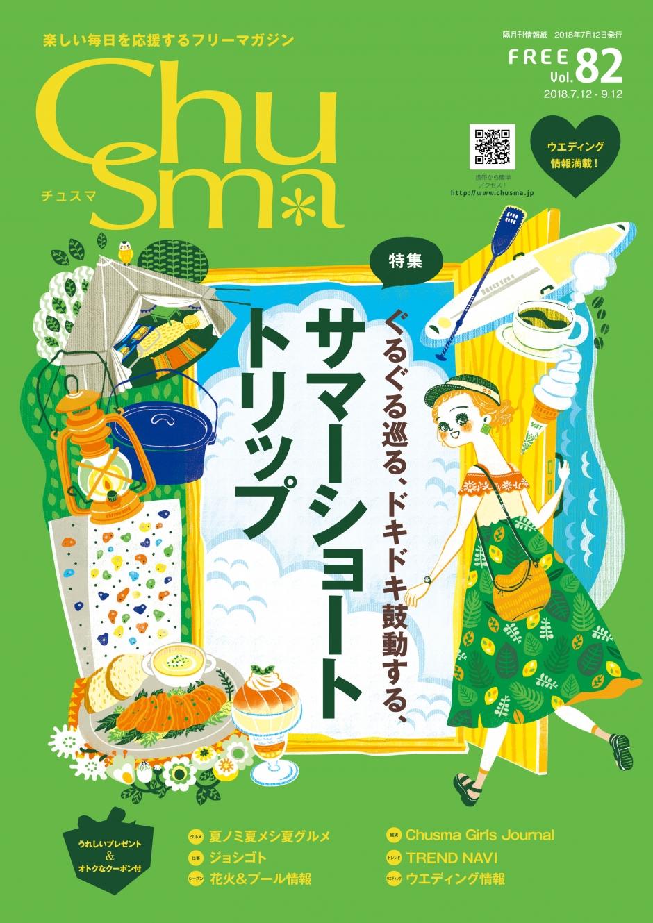 Chusma(チュスマ)Vol.82に掲載されました!