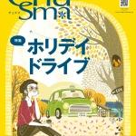 Chusma(チュスマ)Vol.83に掲載されました!