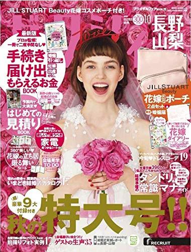 ゼクシィ2018年10月号に掲載されました。