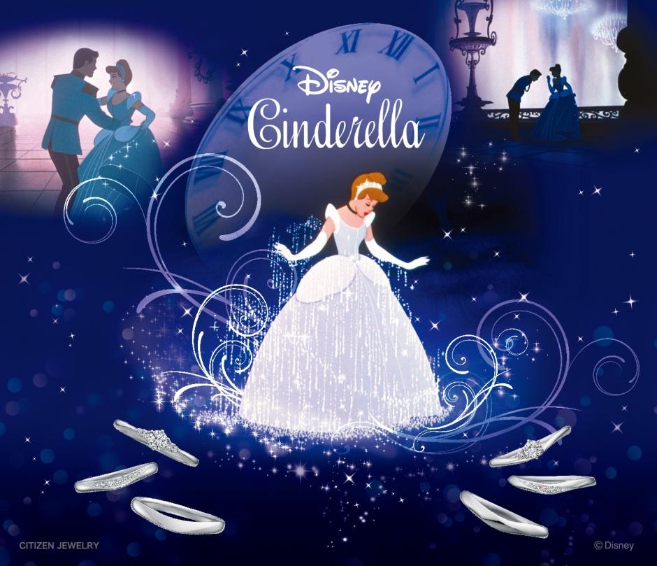 Disney Cinderella (ディズニーシンデレラ) リングデザインリニューアルのお知らせ
