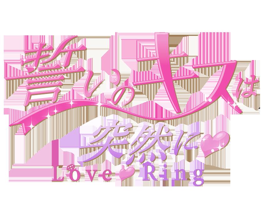 誓いのキスは突然に Love Ring