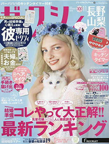ゼクシィ2018年11月号に掲載されました。