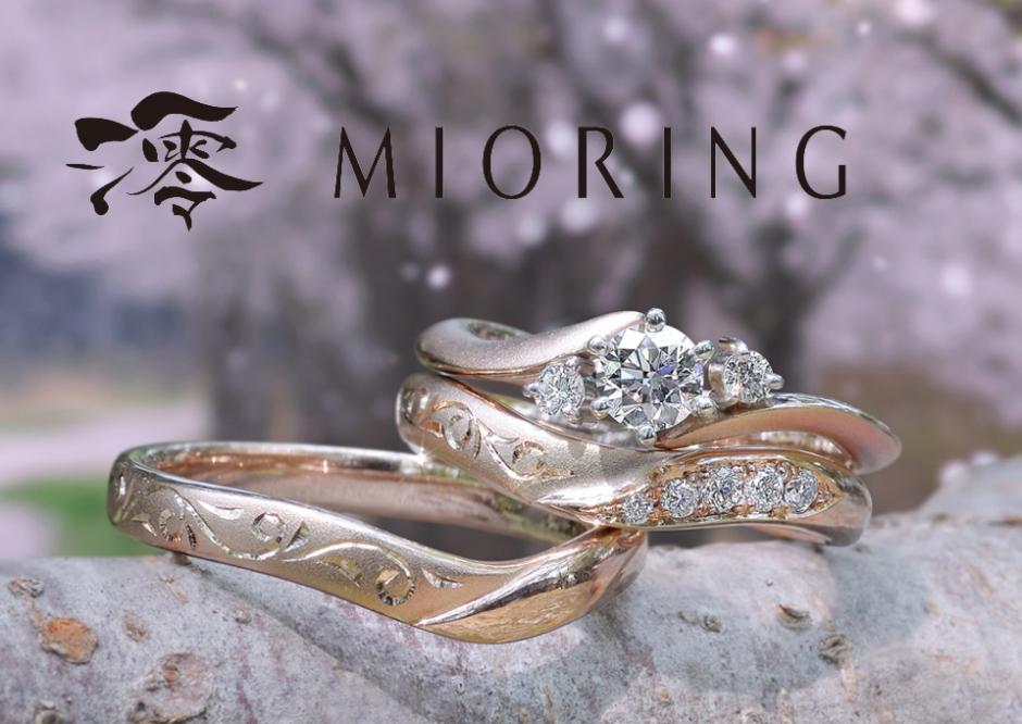 新ブランド「MIORING(澪リング)」導入のお知らせ
