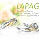 新ブランド「LAPAGE(ラパージュ)」導入のお知らせ