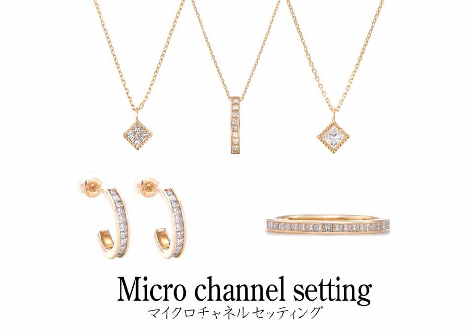 Micro channel setting(マイクロチャネルセッティング)
