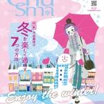 Chusma(チュスマ)Vol.85に掲載されました!