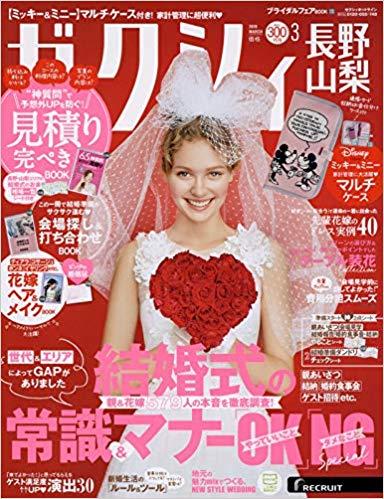 ゼクシィ2019年3月号に掲載されました。
