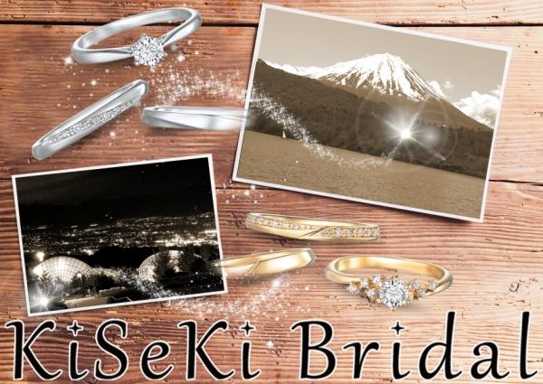 KiSeKi Bridal(山梨県)