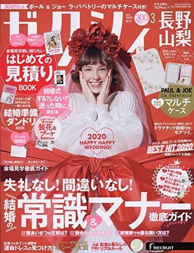ゼクシィ2020年3月号に掲載されました。