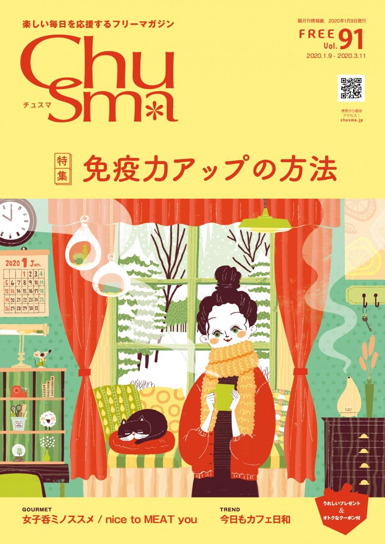 Chusma(チュスマ)Vol.91に掲載されました!