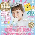 ゼクシィ2020年4月号に掲載されました。