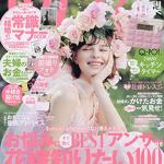 ゼクシィ2020年5月号に掲載されました。