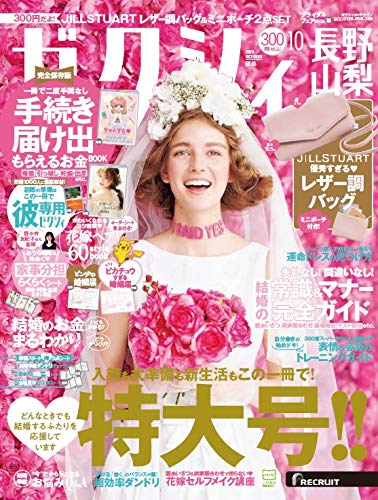 ゼクシィ2020年10月号に掲載されました。