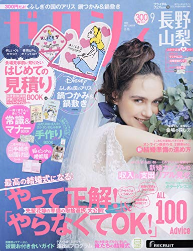 ゼクシィ2020年9月号に掲載されました。